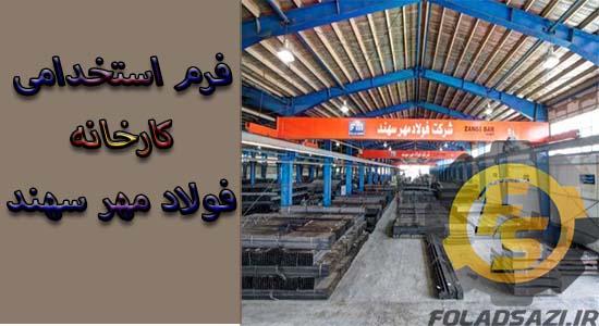 استخدامی فولاد مهر