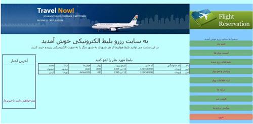 پایان نامه طراحی سایت رزرو بلیط هواپیما