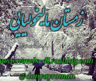 دانلودرمان زمستان مالیخولیایی