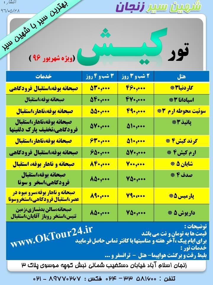 شرکت مسافرتی و جهانگردی شهین سیر زنجان - تور کیش از زنجانتور کیش از زنجان شهریور 96