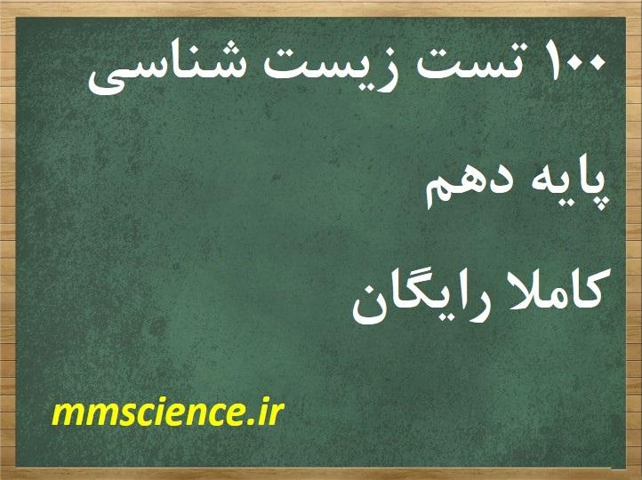 تست زیست شناسی دهم