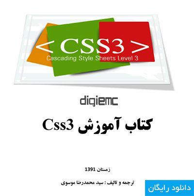 آموزش Css3