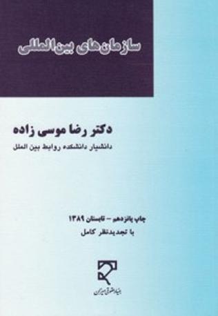 حقوق سازمان های بین المللی - رضا موسی زاده - حقوق پیام نور - pdf