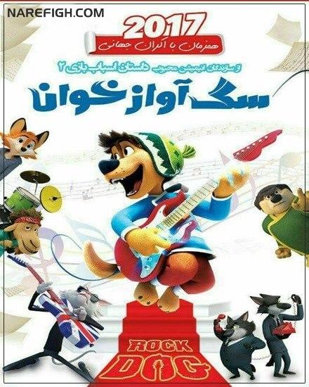 دانلود انیمیشن Rock Dog 2017 دوبله فارسی با لینک مستقیم