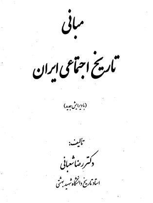 دانلود کتاب مبانی تاریخ اجتماعی ایران - رضا شعبانی- علوم اجتماعی پیام نور -pdf