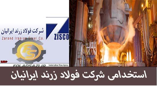 آگهی استخدام شرکت فولاد زرند ایرانیان