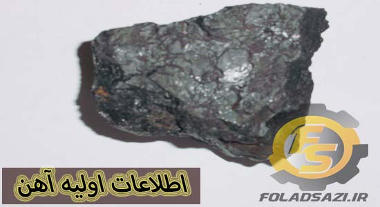 اطلاعات اولیه آهن