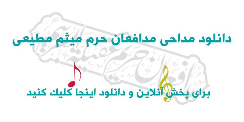 مداحی مدافعان حرم میثم مطیعی