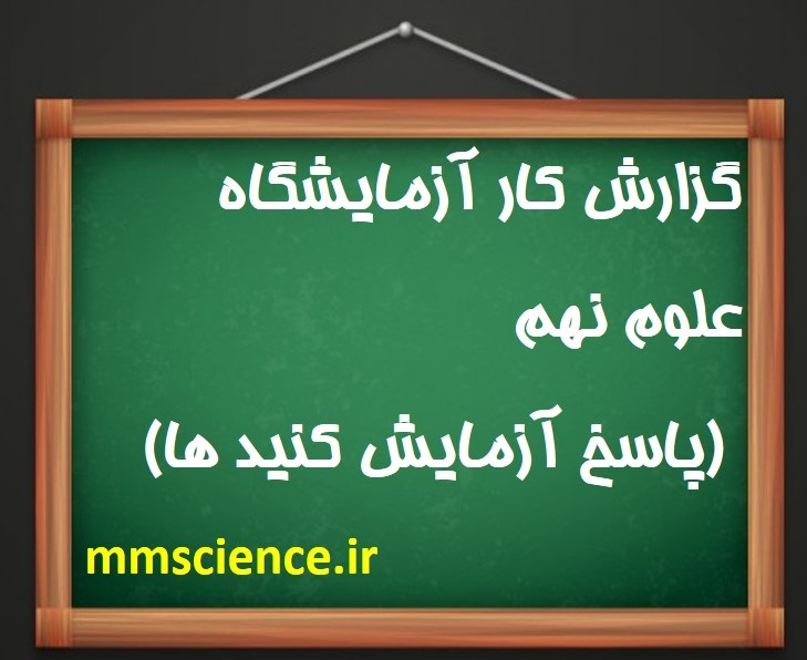 گزارش کار آزمایشگاه علوم نهم