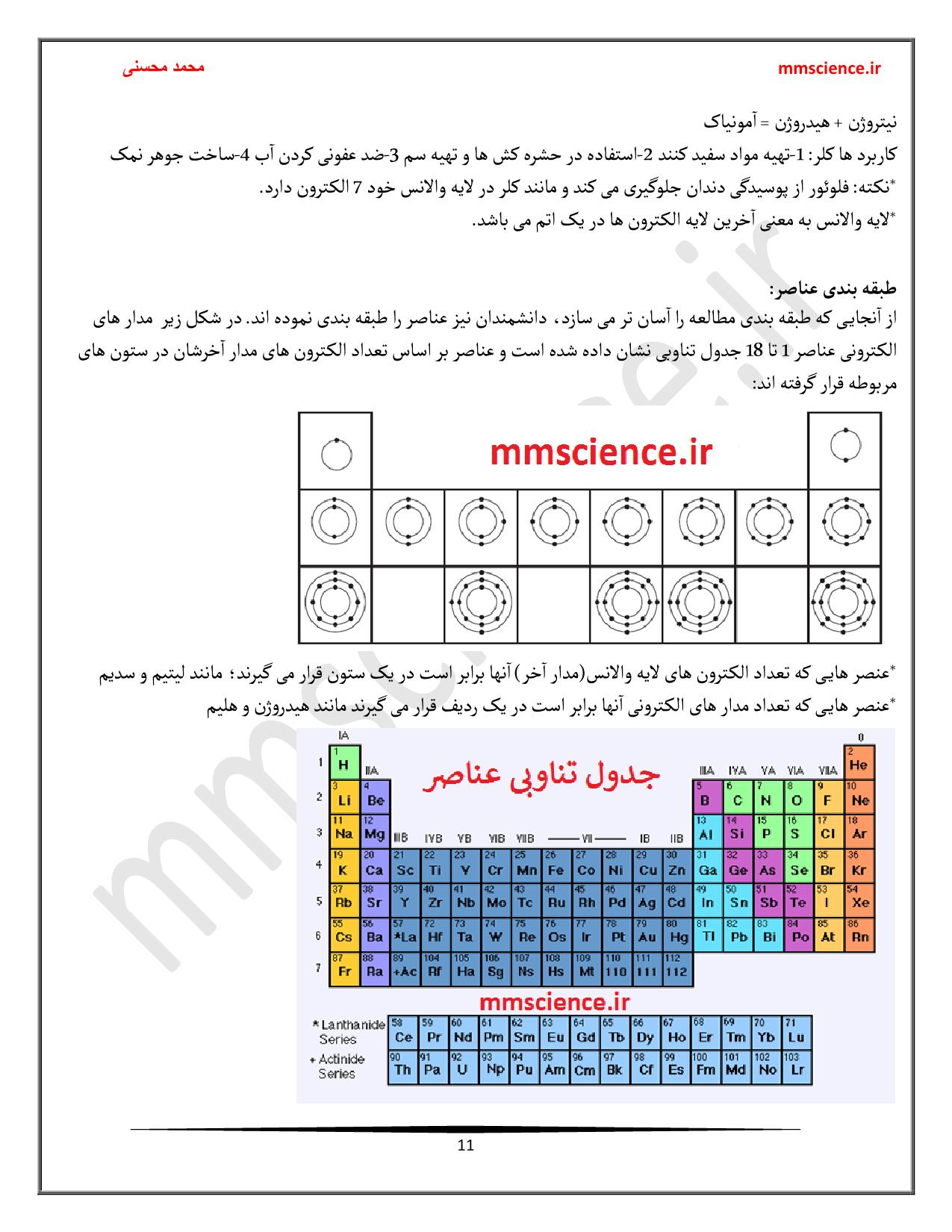 جزوه علوم نهم