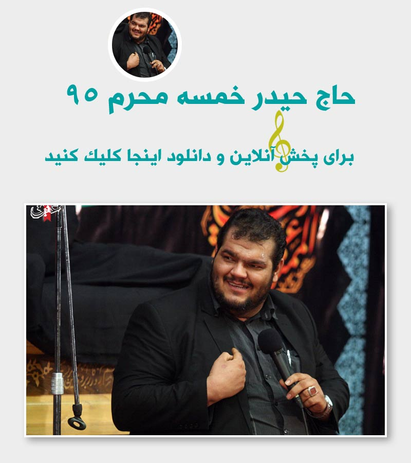 حاج حیدر خمسه محرم 95
