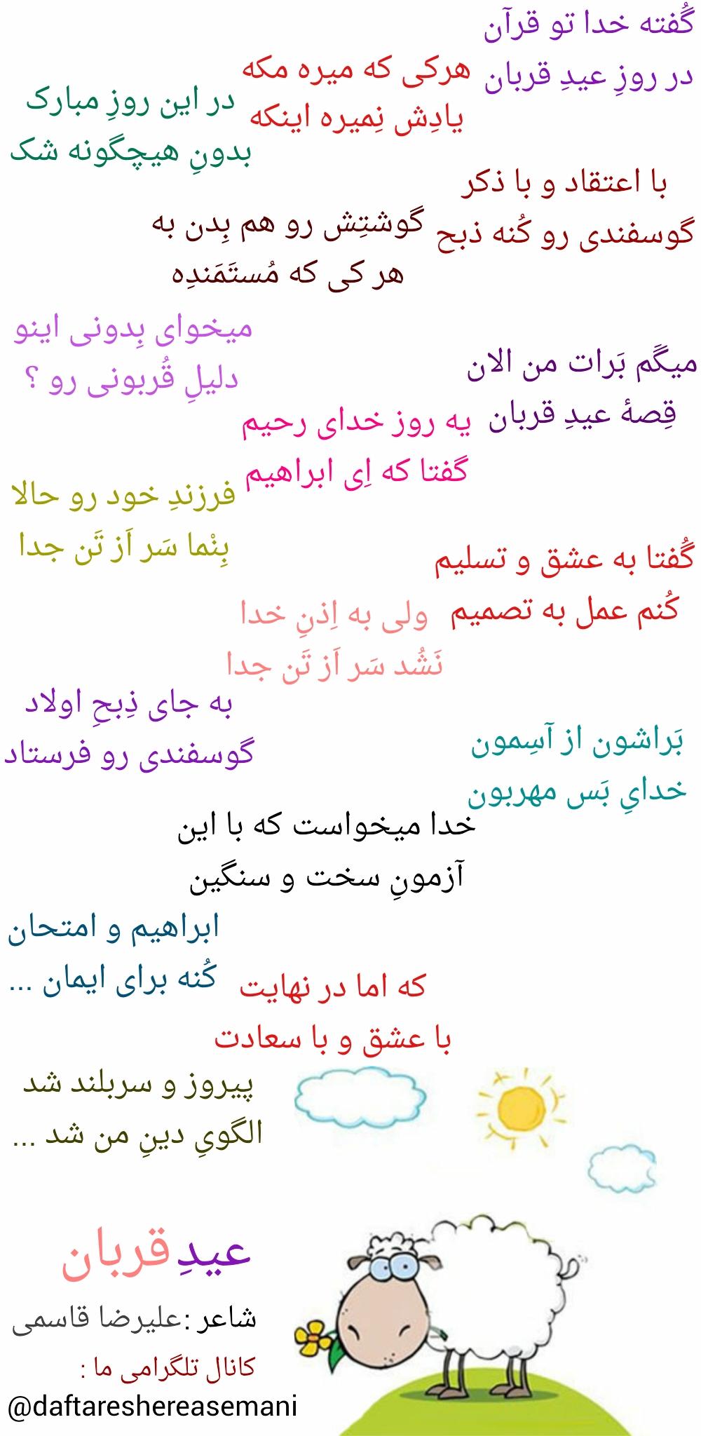 عید قربان شعر نو
