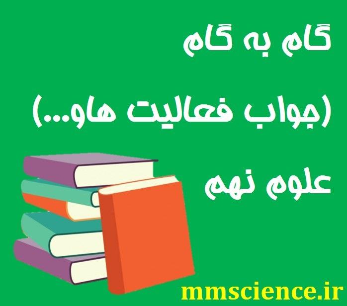 گام به گام علوم نهم