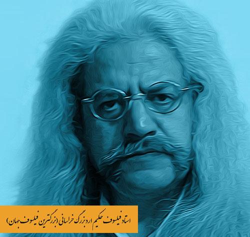 فیلسوف ایرانی حکیم ارد بزرگ،حکیم ارد بزرگ، بزرگترین فیلسوف جهان ، بزرگترین فیلسوف ایرانی ، حکیم چهارم تاریخ ایران