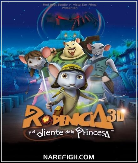 انیمیشن Rodencia y el Diente de la Princesa 2012