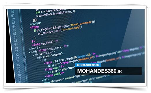 آموزش برنامه نویسی PHP (به زبان فارسی)