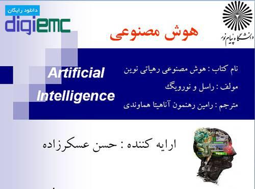اسلاید هوش مصنوعی