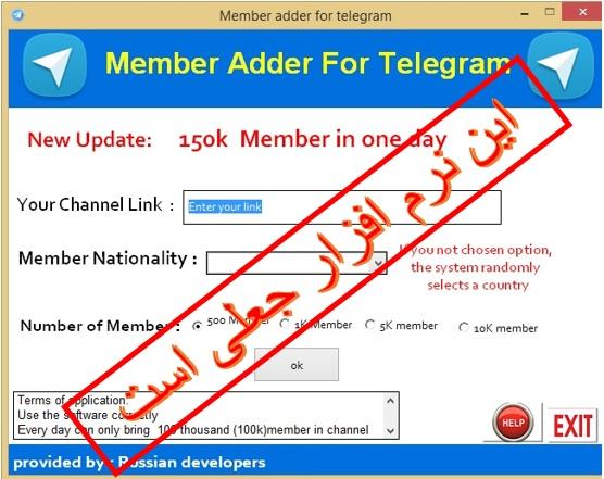 برنامه ی افزایش ممبر در تلگرام