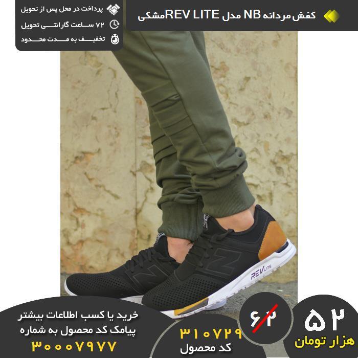 خرید نقدی  کفش مردانه NB مدل REV LITEمشکی,خرید و فروش  کفش مردانه NB مدل REV LITEمشکی,فروشگاه رسمی  کفش مردانه NB مدل REV LITEمشکی,فروشگاه اصلی  کفش مردانه NB مدل REV LITEمشکی