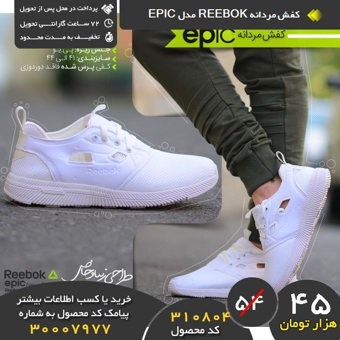 خرید نقدی کفش مردانه REEBOK مدل EPIC,خرید و فروش کفش مردانه REEBOK مدل EPIC,فروشگاه رسمی کفش مردانه REEBOK مدل EPIC,فروشگاه اصلی کفش مردانه REEBOK مدل EPIC