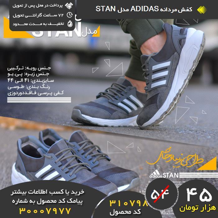 خرید نقدی کفش مردانه ADIDAS مدل STAN,خرید و فروش کفش مردانه ADIDAS مدل STAN,فروشگاه رسمی کفش مردانه ADIDAS مدل STAN,فروشگاه اصلی کفش مردانه ADIDAS مدل STAN