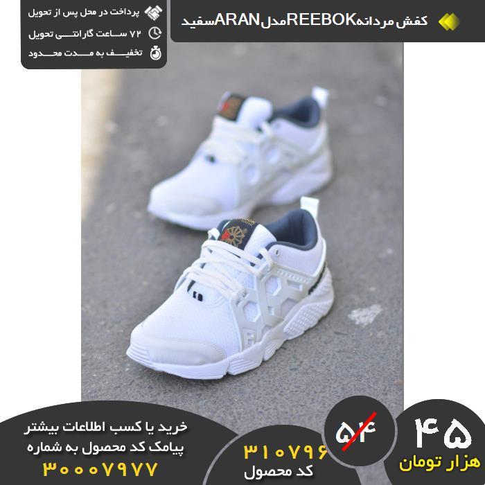 خرید کفش مردانهREEBOKمدلARANسفید اصل,خرید اینترنتی کفش مردانهREEBOKمدلARANسفید اصل,خرید پستی کفش مردانهREEBOKمدلARANسفید اصل,فروش کفش مردانهREEBOKمدلARANسفید اصل, فروش کفش مردانهREEBOKمدلARANسفید, خرید مدل جدید کفش مردانهREEBOKمدلARANسفید, خرید کفش مردانهREEBOKمدلARANسفید, خرید اینترنتی کفش مردانهREEBOKمدلARANسفید, قیمت کفش مردانهREEBOKمدلARANسفید, مدل کفش مردانهREEBOKمدلARANسفید, فروشگاه کفش مردانهREEBOKمدلARANسفید, تخفیف کفش مردانهREEBOKمدلARANسفید