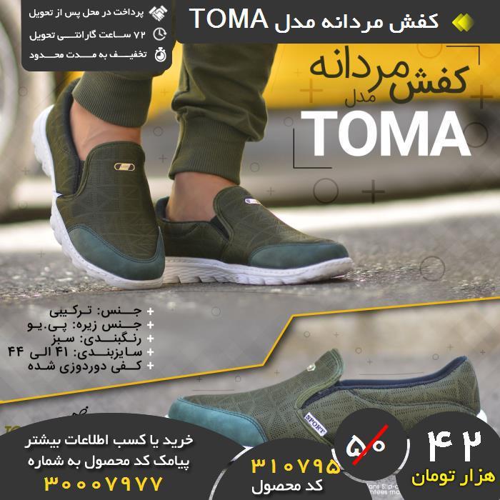 خرید نقدی کفش مردانه مدل TOMA,خرید و فروش کفش مردانه مدل TOMA,فروشگاه رسمی کفش مردانه مدل TOMA,فروشگاه اصلی کفش مردانه مدل TOMA
