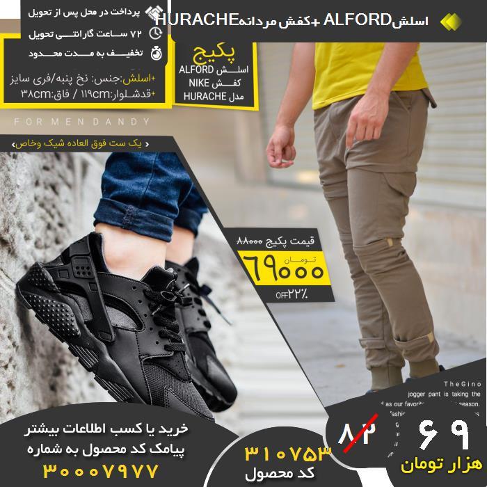 خرید نقدی اسلشALFORD +کفش مردانهHURACHE,خرید و فروش اسلشALFORD +کفش مردانهHURACHE,فروشگاه رسمی اسلشALFORD +کفش مردانهHURACHE,فروشگاه اصلی اسلشALFORD +کفش مردانهHURACHE