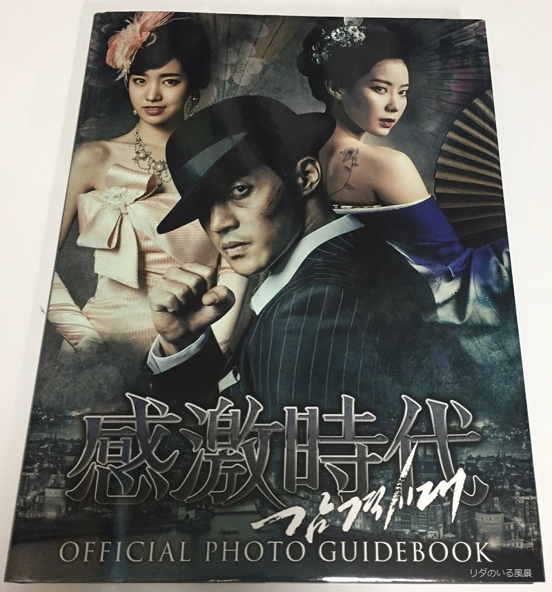 Inspiring Generation Official Photo Guide Book