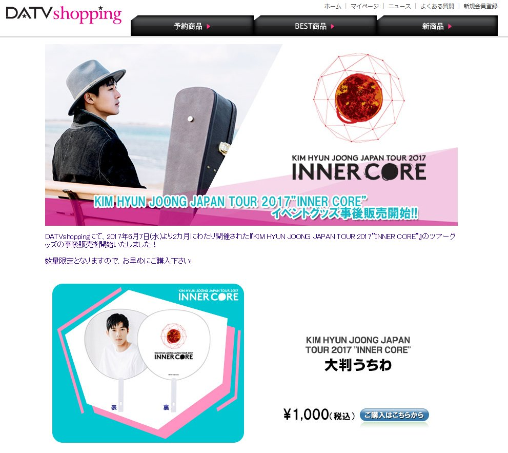 Goods from the Japanese tour 2017 Inner Core on sale at DATV - 2017.08.19
