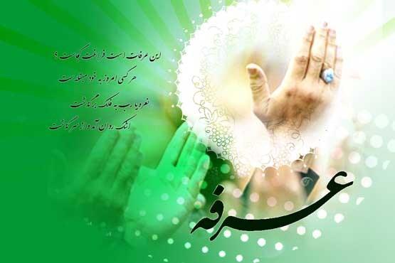 ساعت پخش دعای عرفه از تلویزیون پنجشنبه 9 شهریور 1396