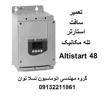 altistart 48