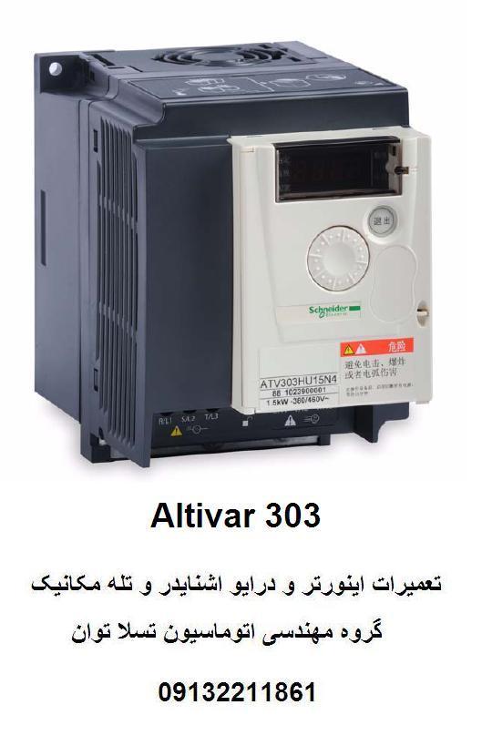 altivar 303