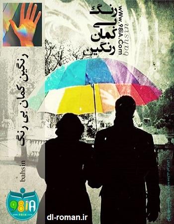 دانلود رمان رنگین کمان بی رنگ