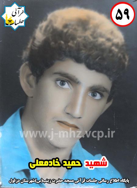 شهید حمید خادمعلی