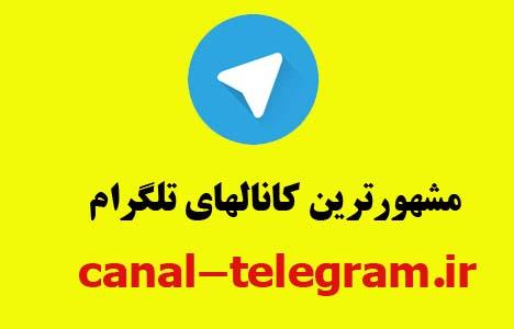 مشهورترین کانال های تلگرام
