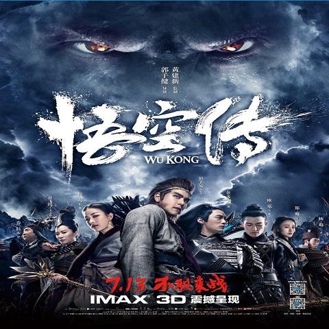 دانلود فیلم Wu Kong 2017 با دوبله فارسی