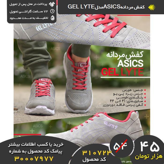 خرید نقدی کفش مردانهASICSمدلGEL LYTE,خرید و فروش کفش مردانهASICSمدلGEL LYTE,فروشگاه رسمی کفش مردانهASICSمدلGEL LYTE,فروشگاه اصلی کفش مردانهASICSمدلGEL LYTE