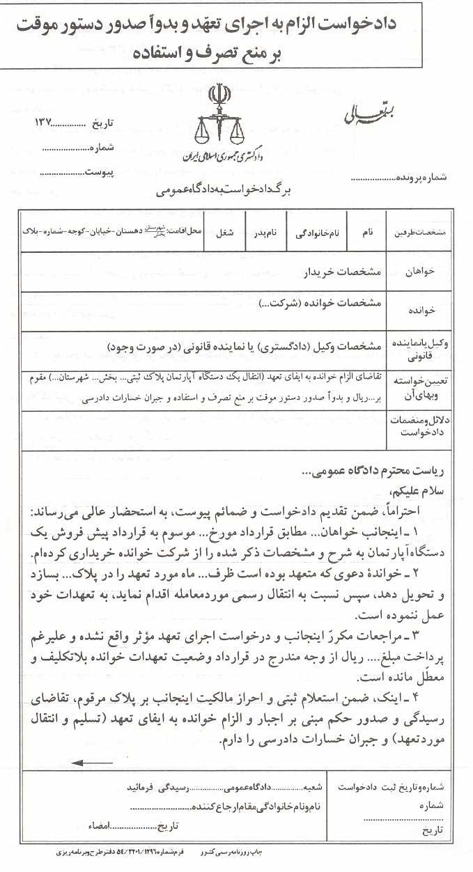 حکم توقیف خودرو فرم انواع دادخواست