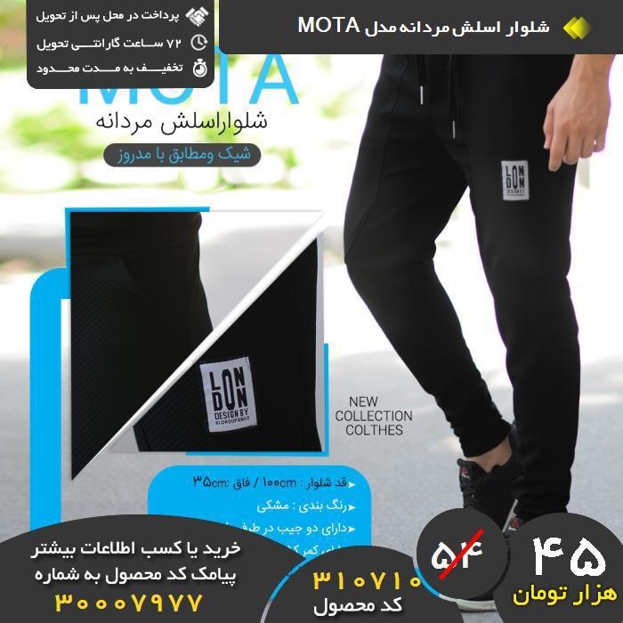 خرید نقدی شلوار اسلش مردانه مدل MOTA,خرید و فروش شلوار اسلش مردانه مدل MOTA,فروشگاه رسمی شلوار اسلش مردانه مدل MOTA,فروشگاه اصلی شلوار اسلش مردانه مدل MOTA