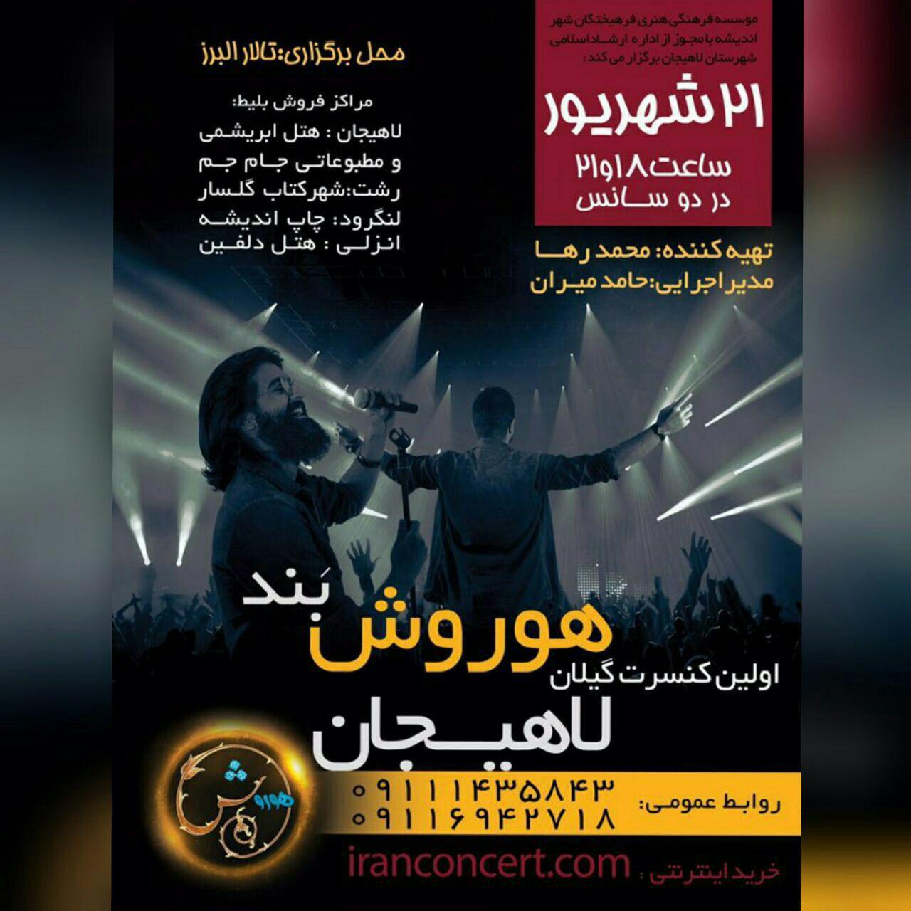 کنسرت هوروش بند در لاهیجان