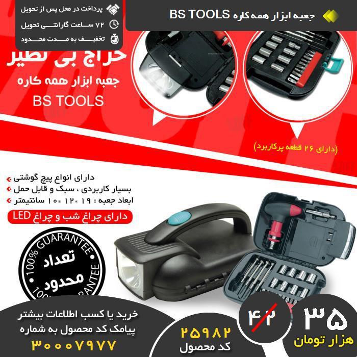 خرید نقدی جعبه ابزار همه کاره BS TOOLS,خرید و فروش جعبه ابزار همه کاره BS TOOLS,فروشگاه رسمی جعبه ابزار همه کاره BS TOOLS,فروشگاه اصلی جعبه ابزار همه کاره BS TOOLS
