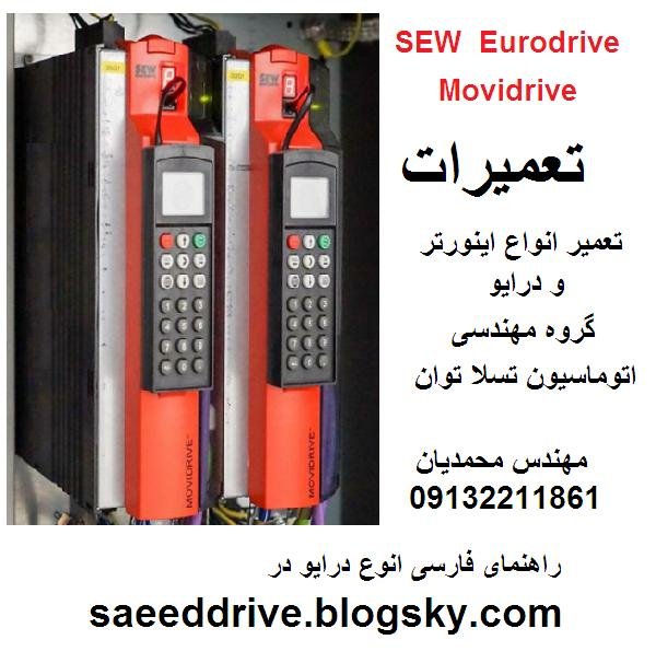 sew  eurodrive  movidrive  repair