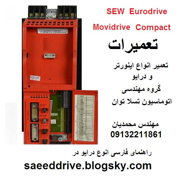 sew  eurodrive  compact   mch