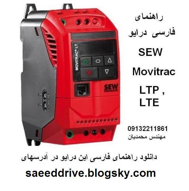 sew   eurodrive   repair