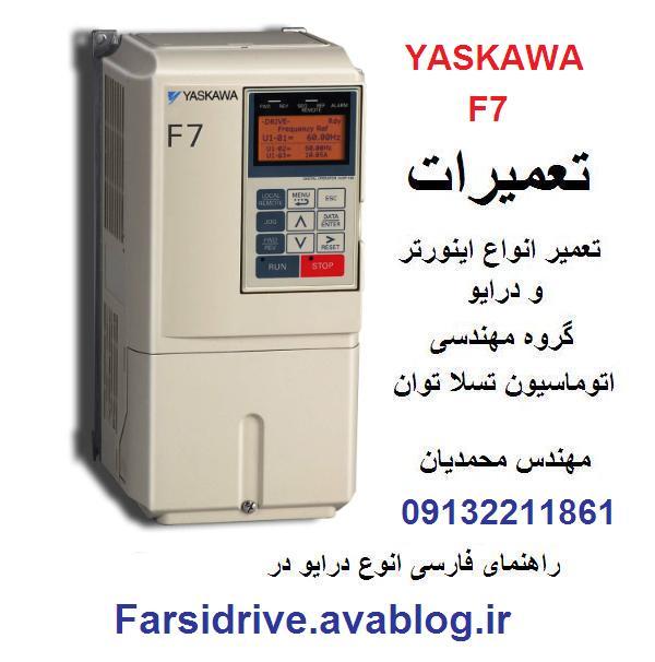 YASKAWA  F7