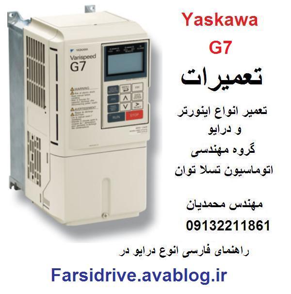 YASKAWA  G7
