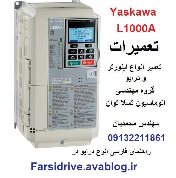 YASKAWA  L1000A  ELEVATOR   LIFT  DRIVE