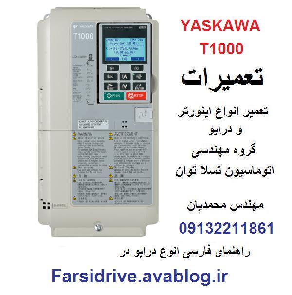 YASKAWA  T1000