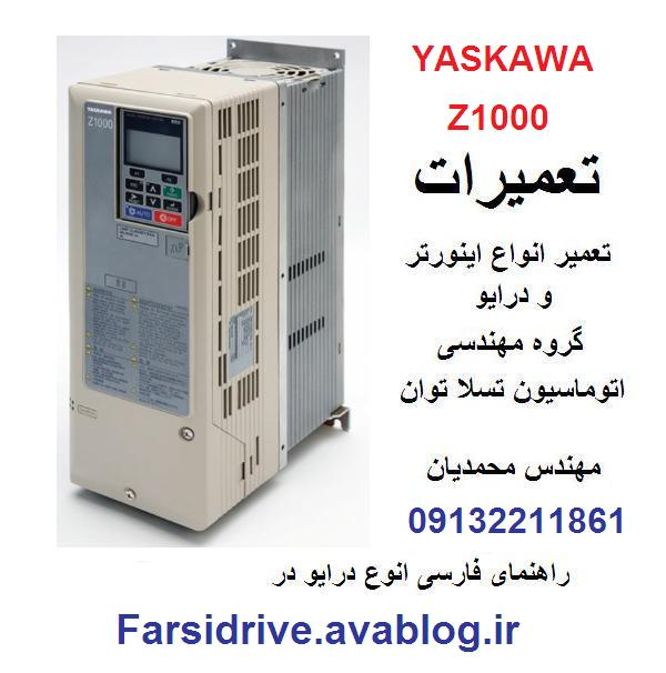 YASKAWA  Z1000